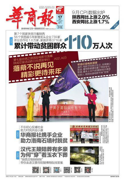 华商报电子版2020年10月17日